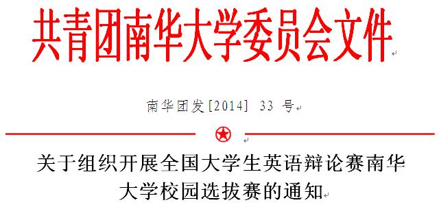 组织机构 主办单位:南华大学校团委